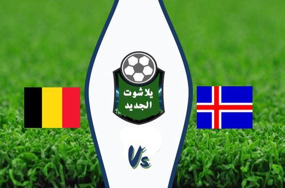 نتيجة مباراة بلجيكا وايسلندا اليوم الاربعاء 14 اكتوبر 2020 دوري الامم الاوروبية