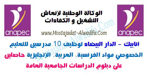 أنابيك - الدار البيضاء توظيف 10 مدرسين للتعليم الخصوصي مواد الفرنسية، العربية، الإنجليزية حاصلين على دبلوم الدراسات الجامعية العامة