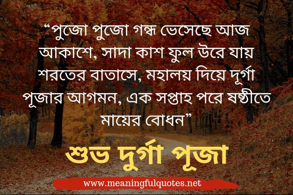 Bangla Durga Puja Sms and Bangla Durga Puja Quotes