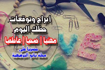 ابراج اليوم 13 مارس 2020 ، الأبراج الجمعة 13-3-2020 ، أبراج اليوم الجمعة 13/3/2020