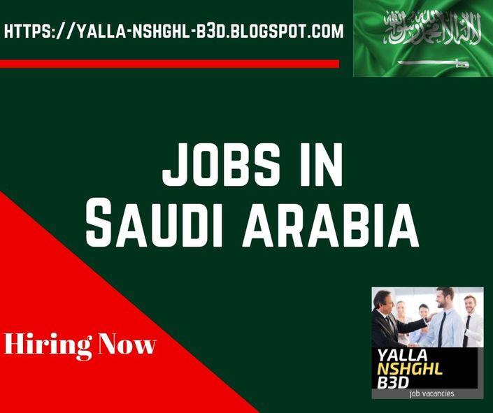 وظائف | مطلوب للمملكة العربية السعودية
