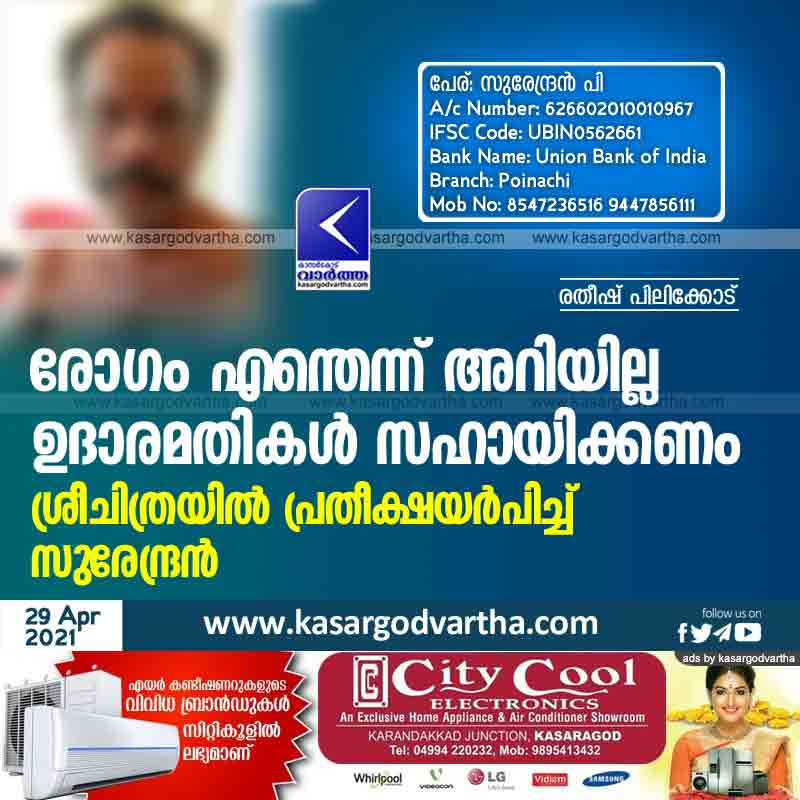 Kasaragod, Chattanchal, Treatment, Patient's, Health, Hospital, Poinachi, News, Kerala, Man seeks financial Support for treatment.