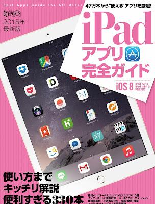 iPadアプリ完全ガイド raw zip dl