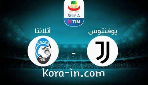 مشاهدة مباراة يوفنتوس وأتلانتا بث مباشر كورة إن لايف اليوم 11-07-2020 الدوري الايطالي