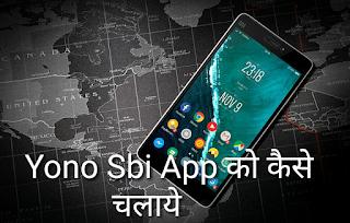 Yono sbi app details