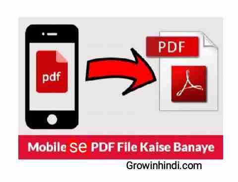 Mobile se PDF file kaise banaya? जानिए 3 तारीके से
