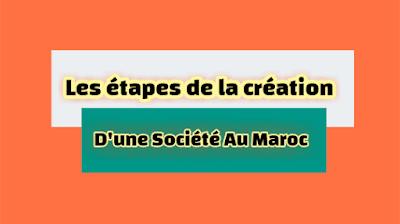 Les étapes  de la création d'une société au Maroc, ompic, centre régional d'investissement, sarl, société anonyme, la comptabilité des sociétés, fiscalité, la constitution des société, la taxe professionnelle, registre du commerce, le CNSS, la patente, les impots