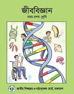 নবম-দশম শ্রেণীর জীববিজ্ঞান বই pdf |নবম-দশম শ্রেণীর জীববিজ্ঞান বই পিডিএফ ডাউনলোড