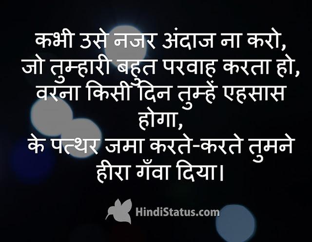 Don't Ignore - HindiStatus