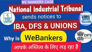 4 फरवरी 2021 ।। आज NIT  मुम्बई की तारीख में सभी बैंको के प्रतिनिधि मौजूद , क्लेम स्टेटमेंट न मिलने का दिया बहाना ।।