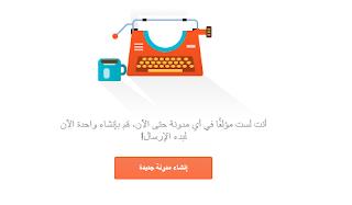 انشاء مدونة بلوجر من الصفر حتى الاحتراف || بلوجر