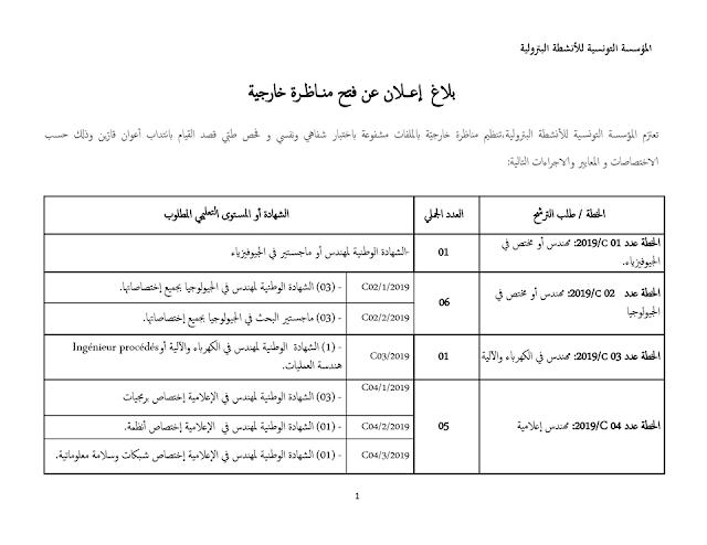 مناظرة خارجية لانتداب 64 عون قار، المؤسسة التونسية للأنشطة البترولية
