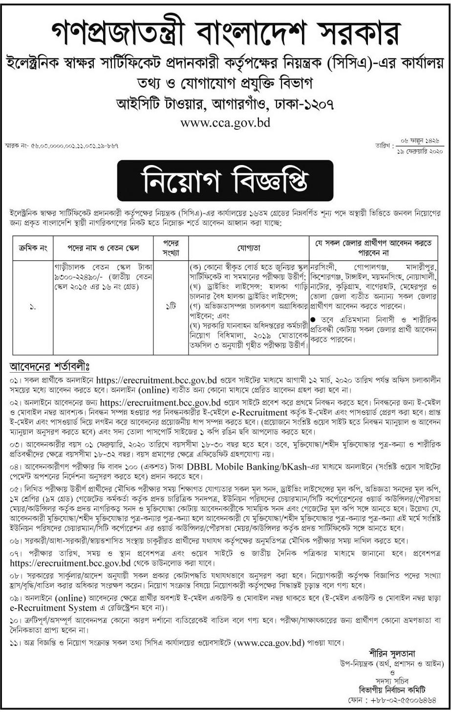 ICT Division Job Circular 2020