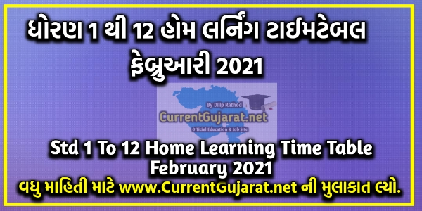 Home Learning Time Table February 2021 For Std 1 To 12