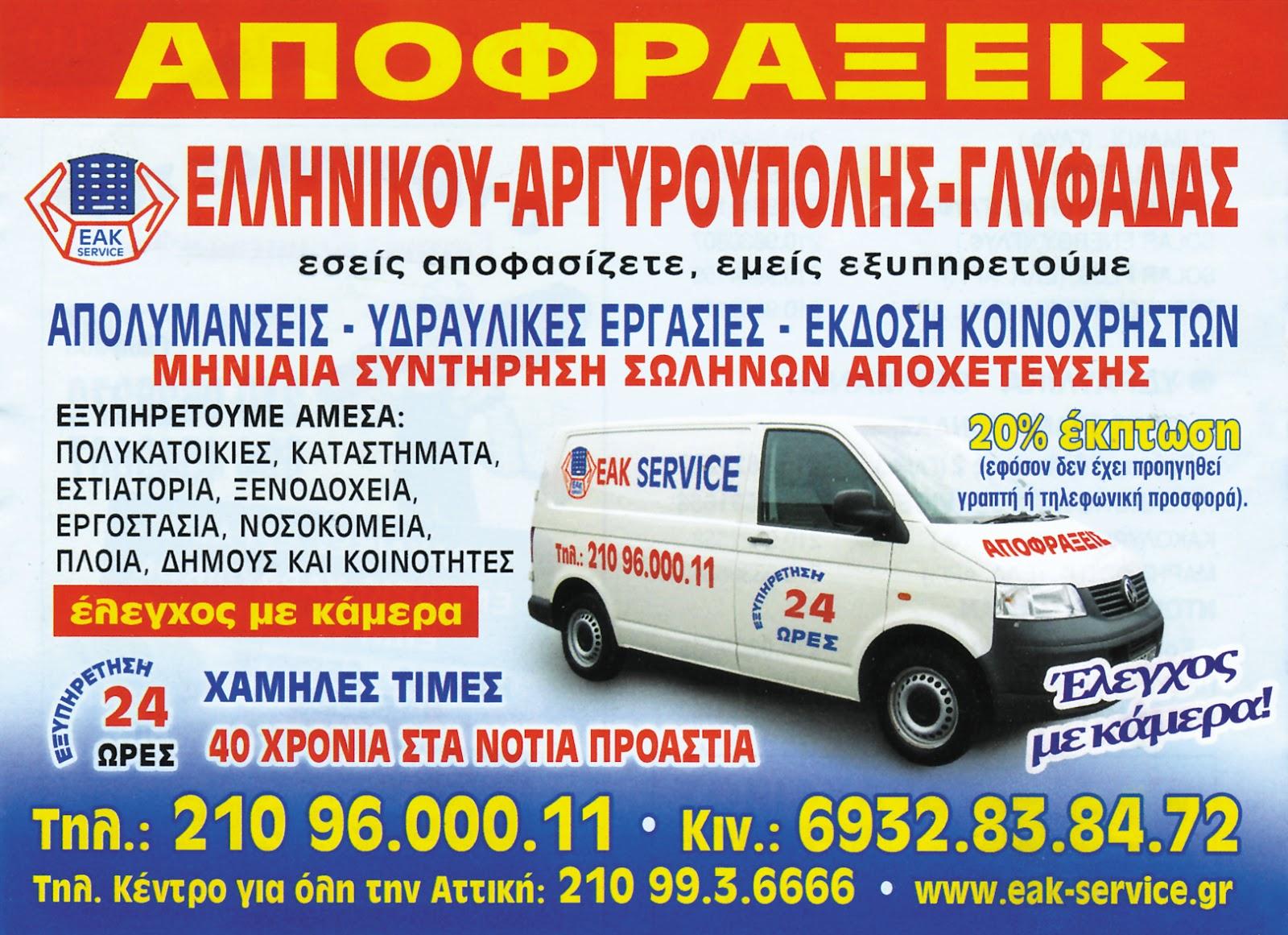 ΕΑΚ SRVICE