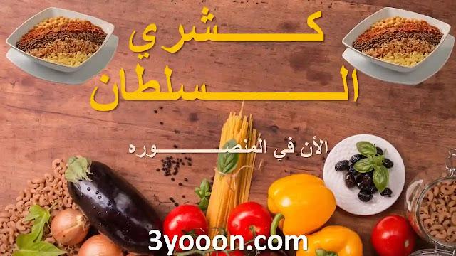 اماكن و ارقام و منيو كشري السلطان | عناوين هامه 2020