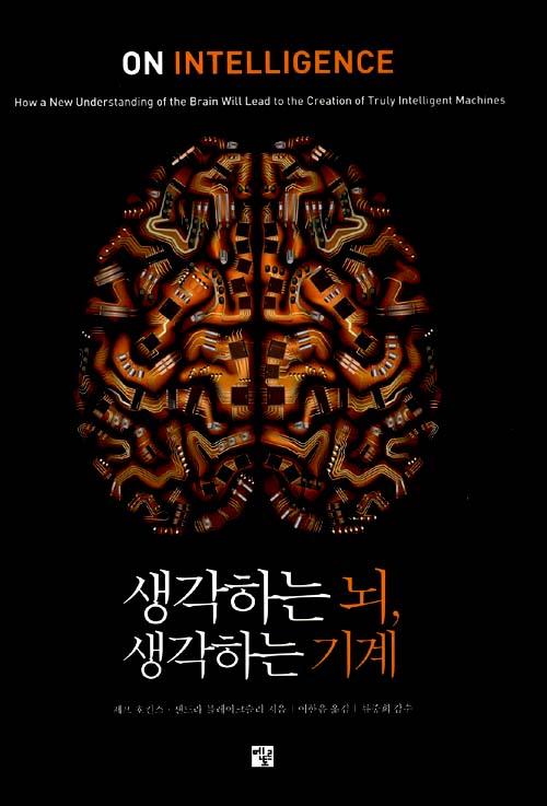 [독서광] 생각하는 뇌, 생각하는 기계