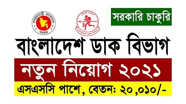 বাংলাদেশ ডাক বিভাগ নিয়োগ বিজ্ঞপ্তি ২০২১ প্রকাশ  Bangladesh Post Office Job Circular 2021