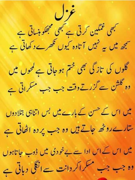 best urdu shayri in hindi image.love shayri.love shayri dp.love shayri dosti.urdumahfil