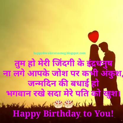 happy birthday wishes for husband in Hindi Shayari,happy birthday husband,romantic birthday wishes for husband,happy birthday hubby in Hindi Shayari,happy birthday husband quotes hindi,happy birthday to my husband hindi in Hindi Shayari,sweet happy birthday message for husband hindi in Hindi Shayari,best birthday wishes for husband,happy birthday message for husband hindi,happy birthday dear husband hindi in Hindi Shayari,happy birthday my dear husband,funny birthday wishes for husband in Hindi Shayari,happy birthday wishes for hubby,happy birthday hubby quotes,happy birthday to my husband letter hindi,happy birthday my hubby in Hindi Shayari,happy birthday status for husband hindi in Hindi Shayari,romantic birthday wishes for husband in hindi in Hindi Shayari,happy birthday husband funny hindi,happy birthday dear hubby hindi in Hindi Shayari,happy birthday husband card,पति के लिए बर्थडे विशेज, जन्मदिन की शुभकामनाएंपति के लिए बर्थडे विशेज जन्मदिन की शुभकामनाएं, pati ke liye birthday wishes