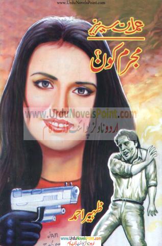 Mujrim Kon Imran Series By Zaheer Ahmed