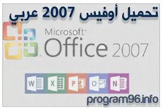 تحميل أوفيس 2007