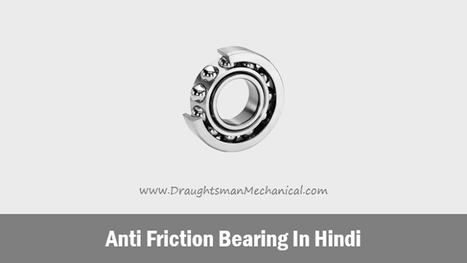 28.2 What Is Anti Friction Bearing In Hindi, Type Of Anti-Friction Bearing
