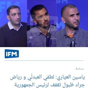 """رياض جراد  مهاجما ياسين العياري :  ... مانيش كيفك لا هزيت راية """"داعش"""" و لا طبلت لتنظيم القاعدة"""