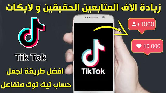 زيادة متابعين تيك توك و زيادة لايكات تيك توك  افضل تطبيق زيادة متابعين حقيقين علي تيك توك ( tik tok followers )