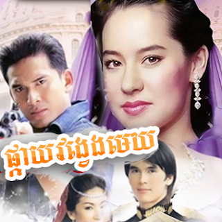 Pkay Vong Veng Mekh | 44ep End