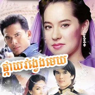 Pkay Vong Veng Mekh | 44ep End