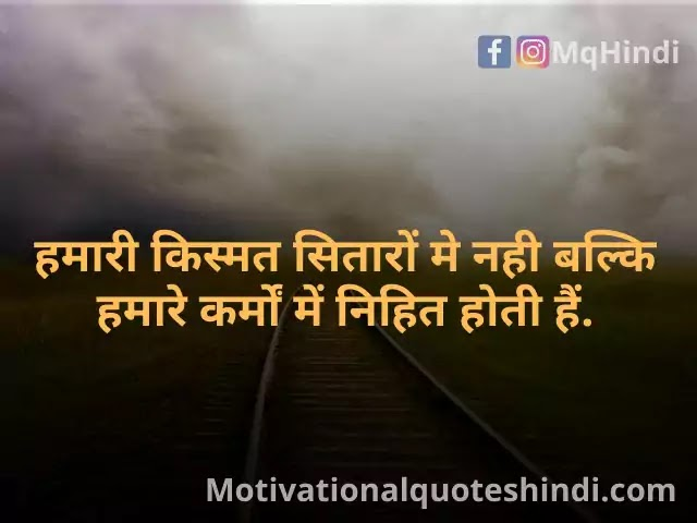 Destiny Quotes Images In Hindi