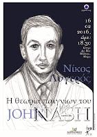 Νίκος Λυγερός - Η Θεωρία παιγνίων του John Nash / Η ισορροπία του Nash και η συλλογική σκέψη.