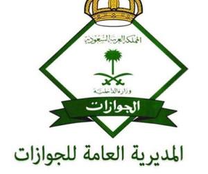 السعودية تعلن عن مواصلة إصدار تأشيرات الشغل