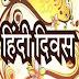 हिंदी दिवस पर विशेष : विदेशी भाषा के लिए अपनी मातृभाषा को भूलना उचित नहीं
