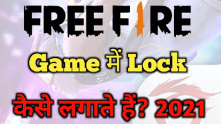 Free Fire Game mein Password kaise Lagate hain