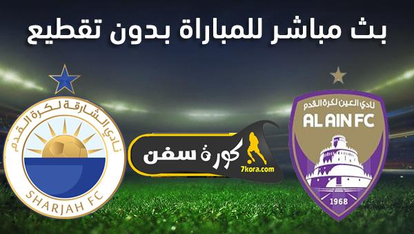 موعد  مباراة العين والشارقة بث مباشر بتاريخ 07-02-2020 دوري الخليج العربي الاماراتي