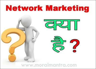 Network Marketing क्या है ?
