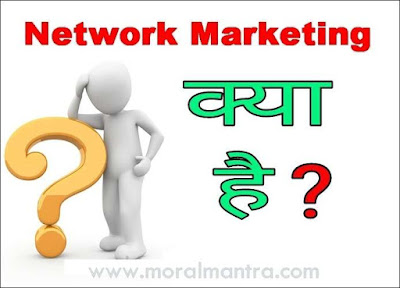 Network Marketing या Multi Level Marketing ( MLM ) क्या है ? - Moral Mantra