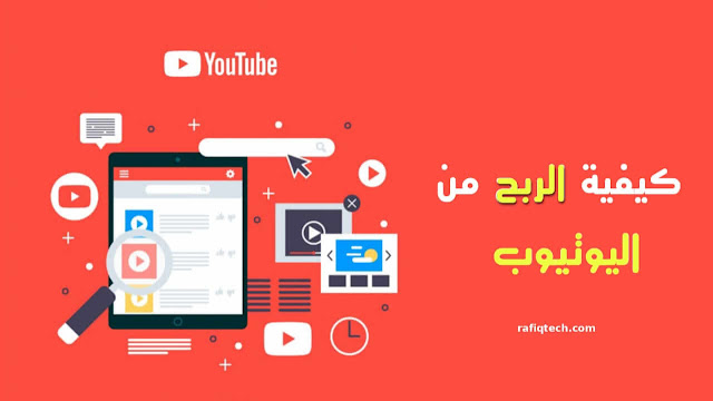 كيفية الربح  من اليوتيوب (شرح تفصيلي 2021)