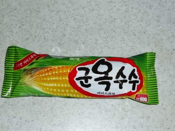 برد على قلبك اىيس كريم في كوريا مختلف جدا image043-786741.jpg