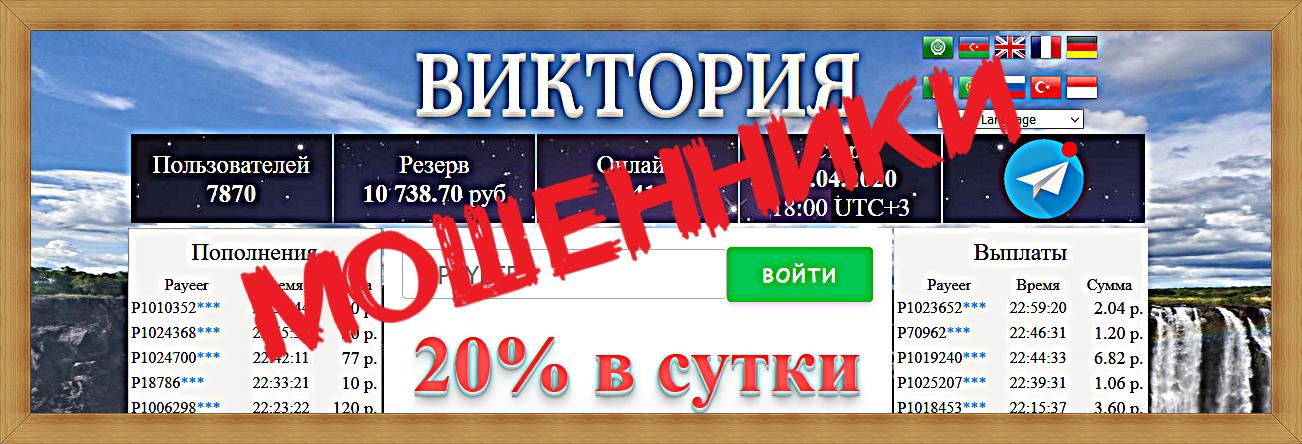Мошеннический сайт viktoriya.buzz – Отзывы, развод, платит или лохотрон?