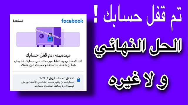 تم قفل حسابك على الفيسبوك