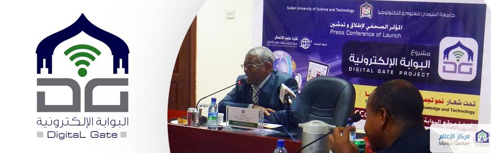 البوابة الرقمية، جامعة السودان للعلوم و التكنولوجيا