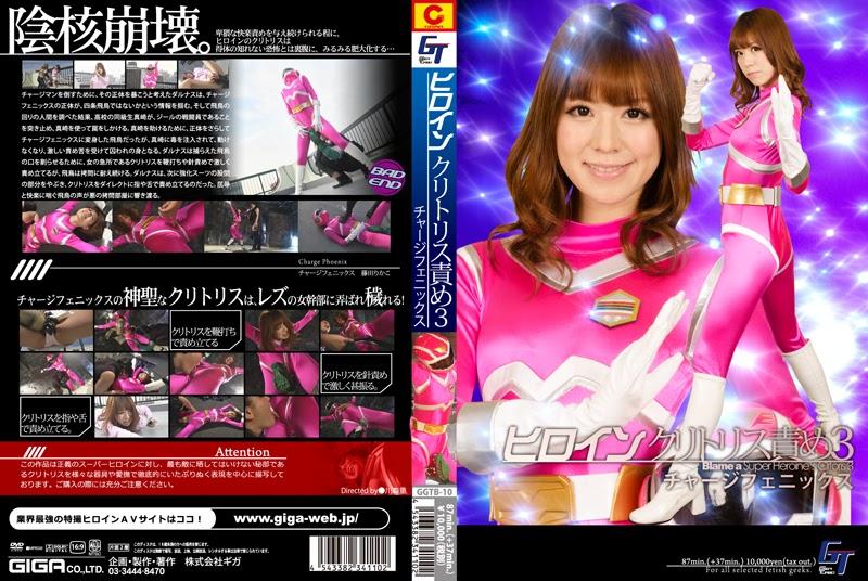GGTB-10 Heroine Clitoris Penyiksaan Mengisi Phoenix