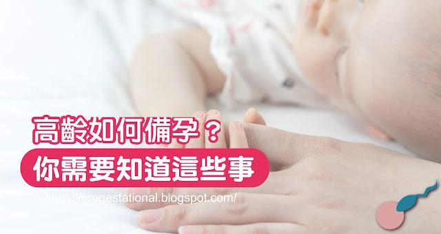 高齡備孕、想懷孕,第一步先養卵,提升卵子的品質