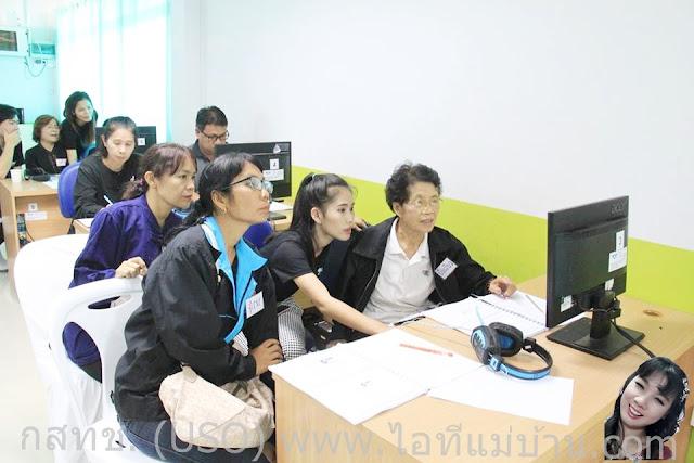 โครงการส่งเสริมและพัฒนาศูนย์อินเทอร์เน็ตชุมชน (USONET), กสทช,uso,ยูโซ,ไอทีแม่บ้าน,ครูเจ,โครงการรัฐบาล,รัฐบาล,วิทยากร,ไทยแลนด์ 4.0,Thailand 4.0,ไอทีแม่บ้าน ครูเจ, ครูรัฐบาล