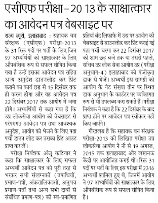 UPPSC Assistant Forest Conservator Interview Date 2018 ACF