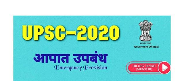 Handwritten Notes Emergency Provision 2020 : For UPSC Exam Hindi PDF Book
