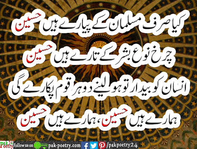 keya sirf musalman ky hain Hussain - Muharram Poetry